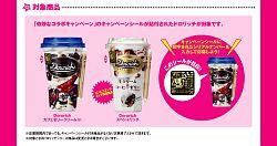 2012-06-03-glico-jojo1-2.jpg