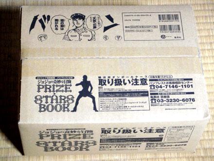 prize_star_book.jpg