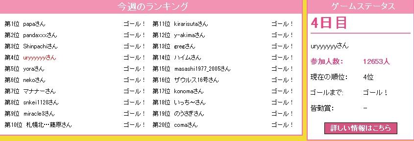 sugoroku_goal.jpg